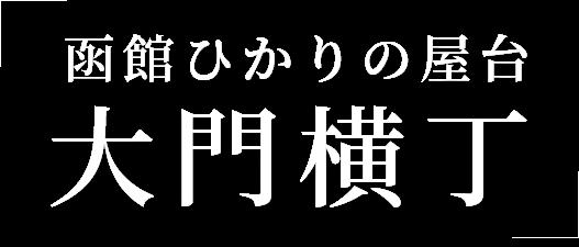 函館ひかりの屋台 大門横丁
